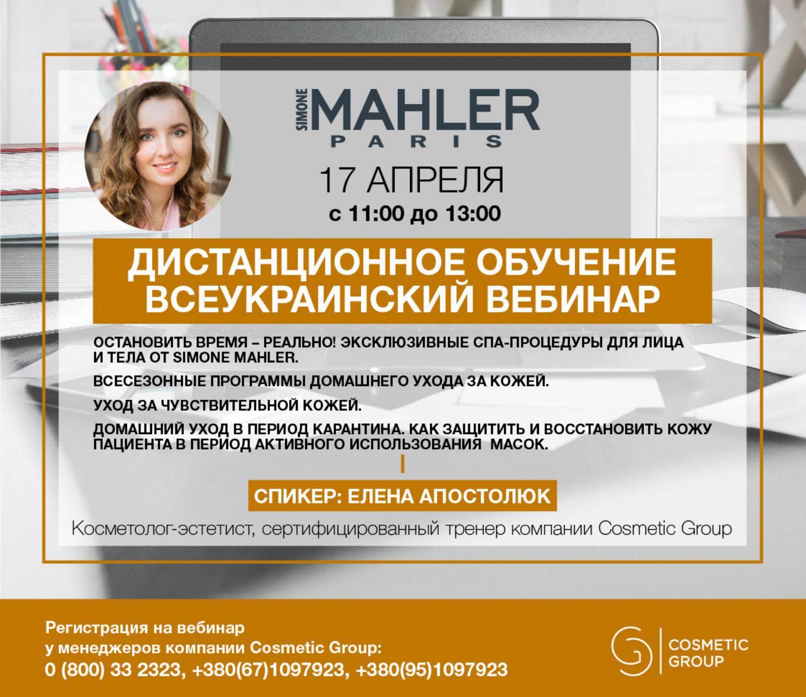 Эксклюзивные СПА-процедуры для лица и тела Simone MAHLER. ВЕБИНАР