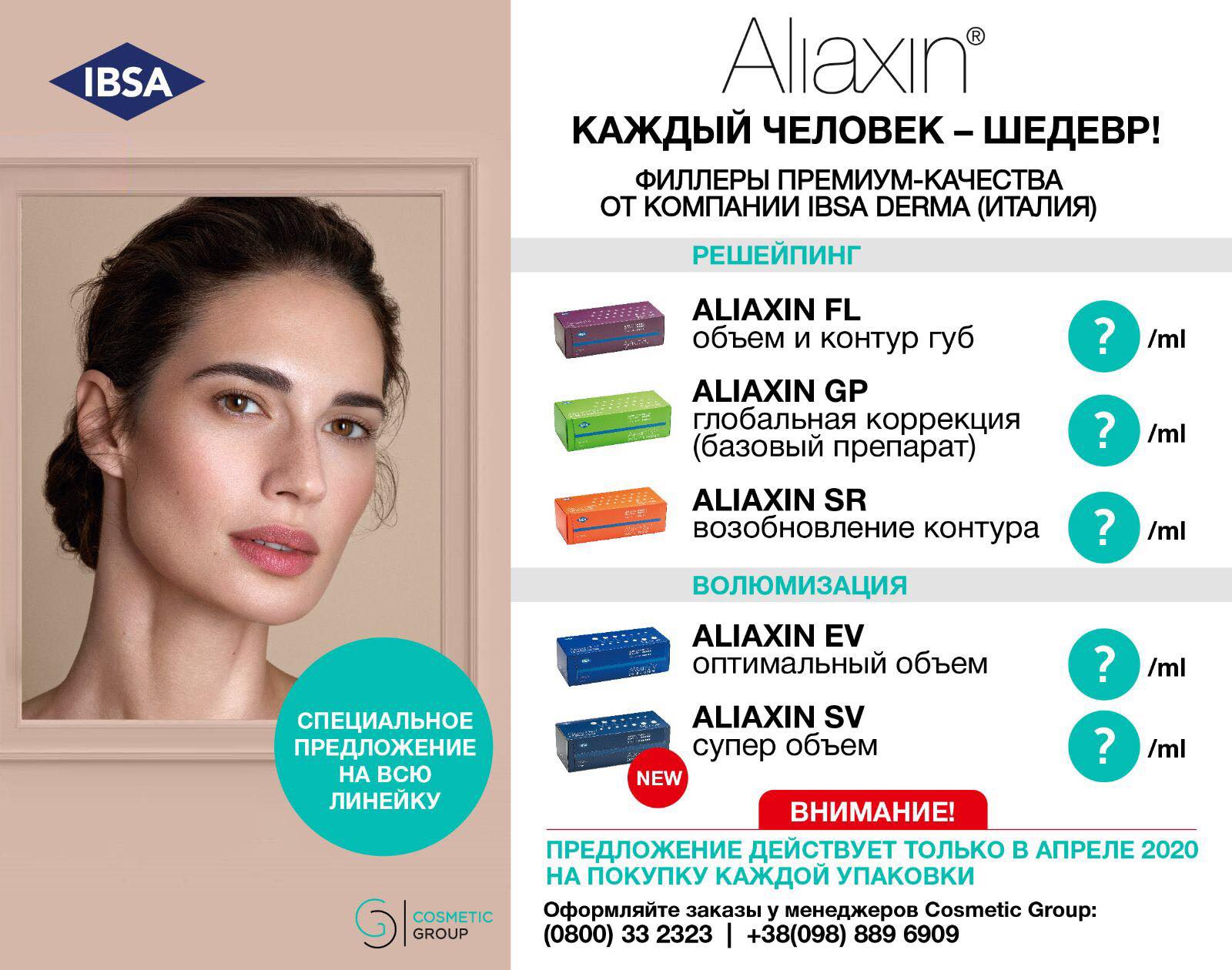 Специальное предложение на линейку филлеров Aliaxin