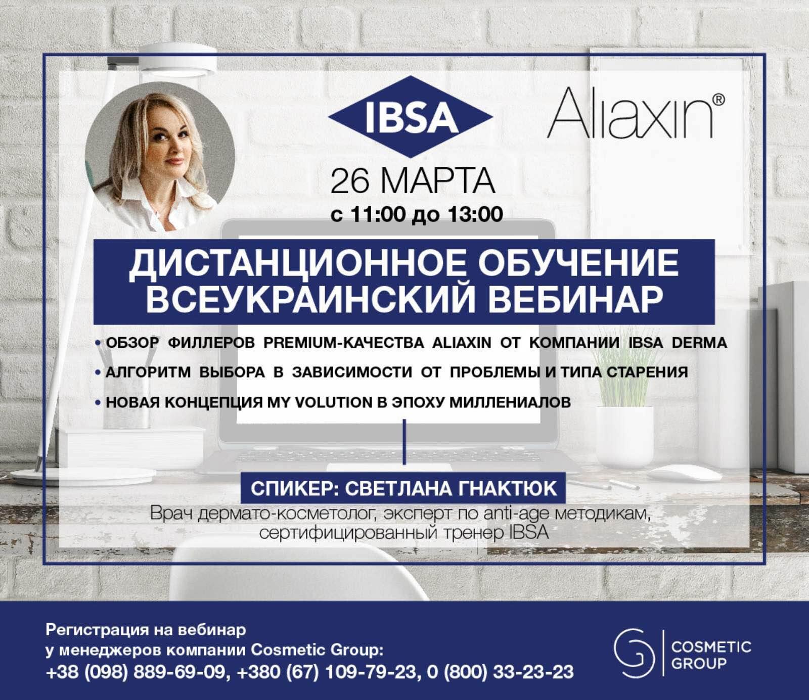 Филлеры premium-качества ALIAXIN, IBSA. Обзор и алгоритм выбора. Презентация новой концепции MY VOLUTION.ВЕБИНАР