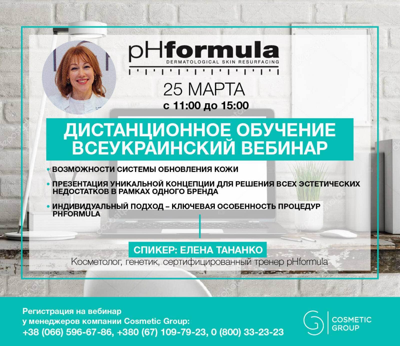 Контролируемое обновление кожи pHformula