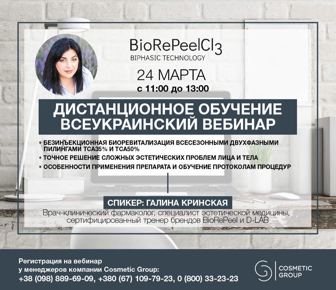 Ревитализирующий пилинг BioRePeel