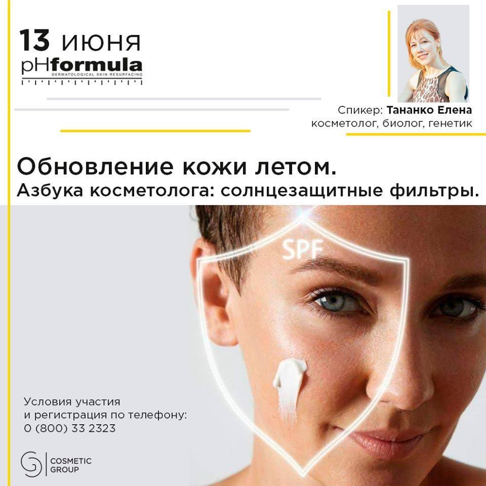 Обновление кожи летом.Азбука косметолога: солнцезащитные средства.