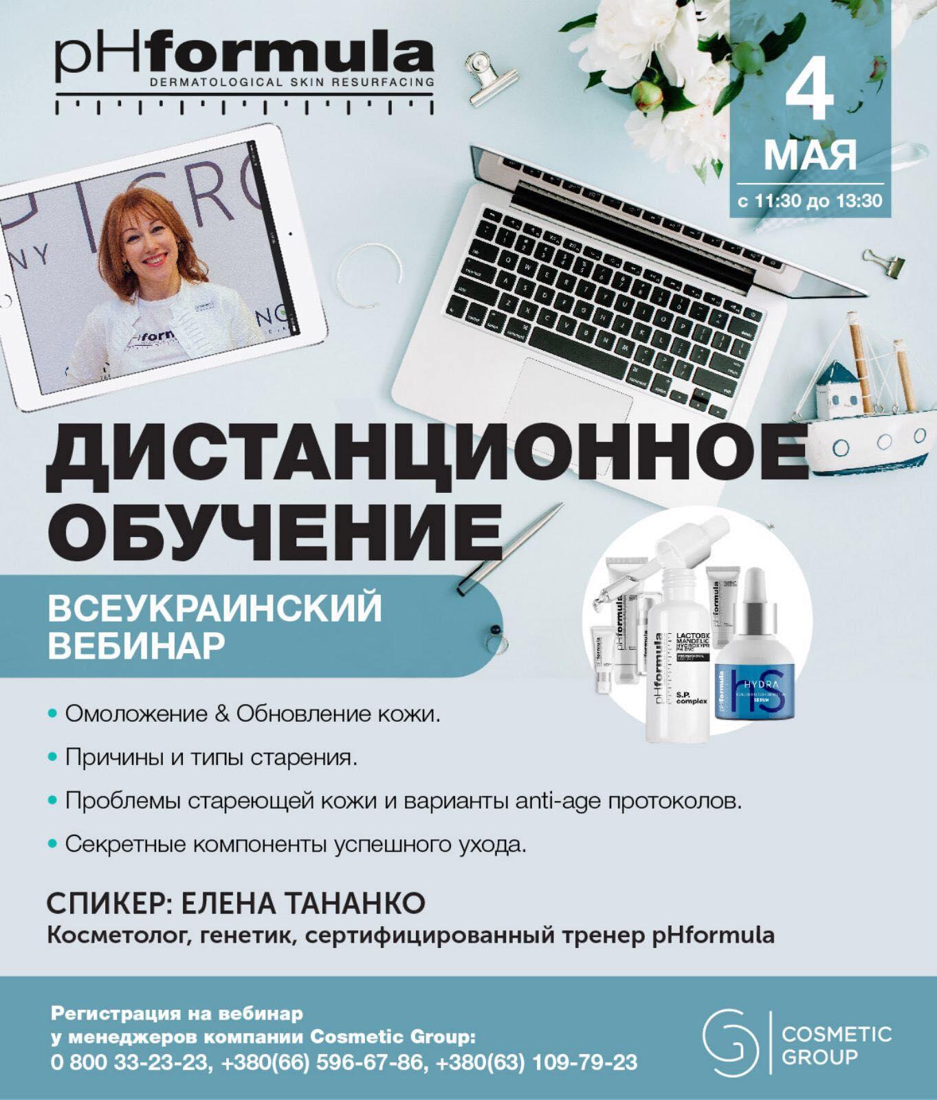 Омоложение & Обновление кожи pHformula. ВЕБИНАР